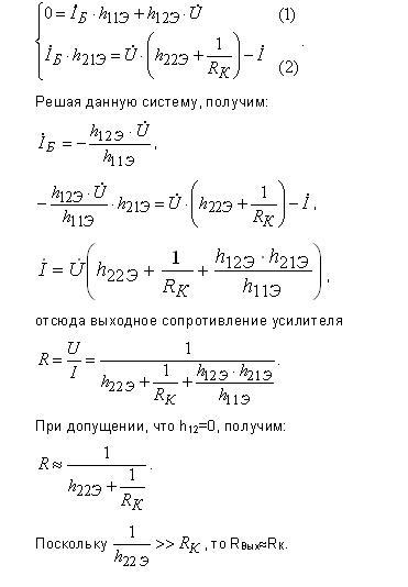 источником ЭДС (Рис. 3.12)